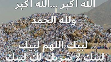 Photo of اذكار أيام التشريق