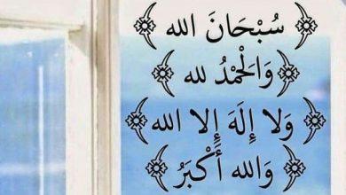 Photo of و الباقيات الصالحات خير عند ربك ثواباً . تعرف على الباقيات الصالحات و فضلها