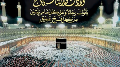 Photo of الحج يغفر الذنوب