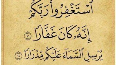 Photo of دعاء لأخي بالذرية الصالحة