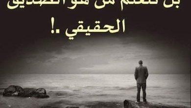 Photo of دعاء الرزق بالصحبة الصالحة و الصديق الوفي