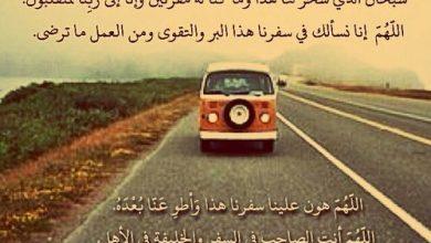 Photo of أدعية المسافر , أذكار المسافر , صور مكتوب عليها دعاء السفر