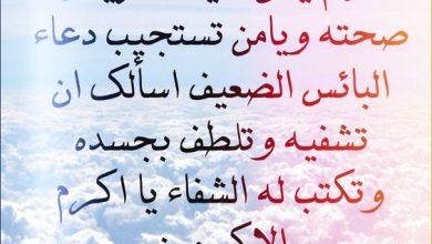 Photo of دعاء بالشفاء لأمي المريضة و تخفيف آلامها