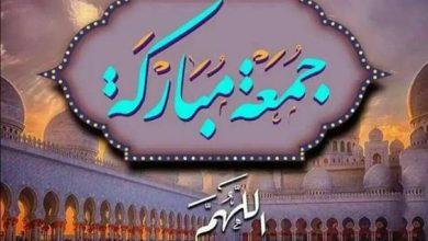 Photo of عبارات دينية ليوم الجمعة , اجمل الكلمات عن يوم الجمعة , أدعية يوم الجمعة