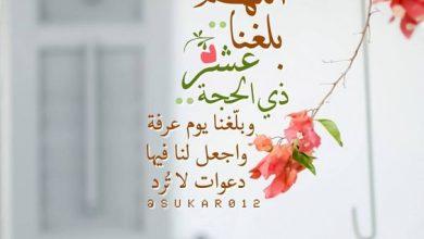 Photo of فضل صيام عشر ذي الحجة