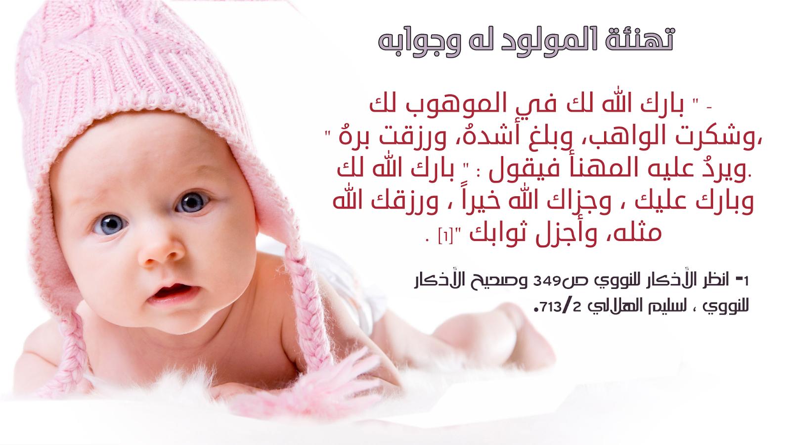 رسائل تهنئة بالمولود الجديد