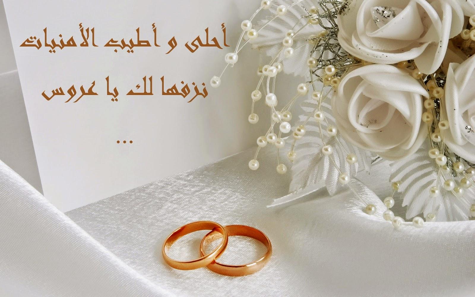 رسائل تهنئة لاخي بالزواج المبارك .