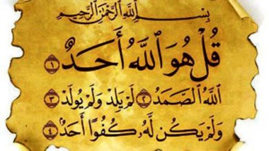 Photo of ثواب قراءة سورة الإخلاص مع الأدلة من السنة النبوية