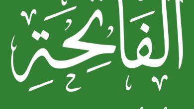 Photo of هل سورة الفاتحة رقية