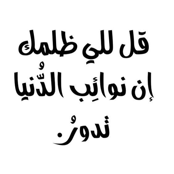 صورة قل للي ظلمك إن نوائب الدنيا تدور