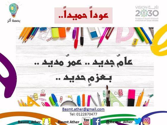 صور عن العودة للمدارس 1441 صور ترحيب بالمدرسة صور مكتوب عليها عبارات عن المدرسة مجلة رجيم