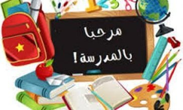 Photo of كلمات ترحيب بالمدارس 2020 , عبارات ترحيب بالمدرسة