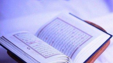 Photo of ما هي نوايا قراءة القرآن