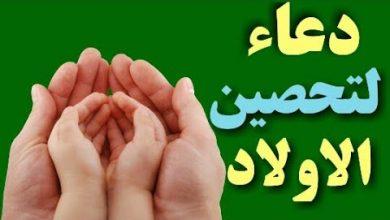 Photo of أدعية لحفظ الأبناء من الحسد والأذي