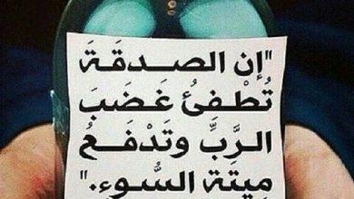 Photo of أحاديث النبي عن الصدقة