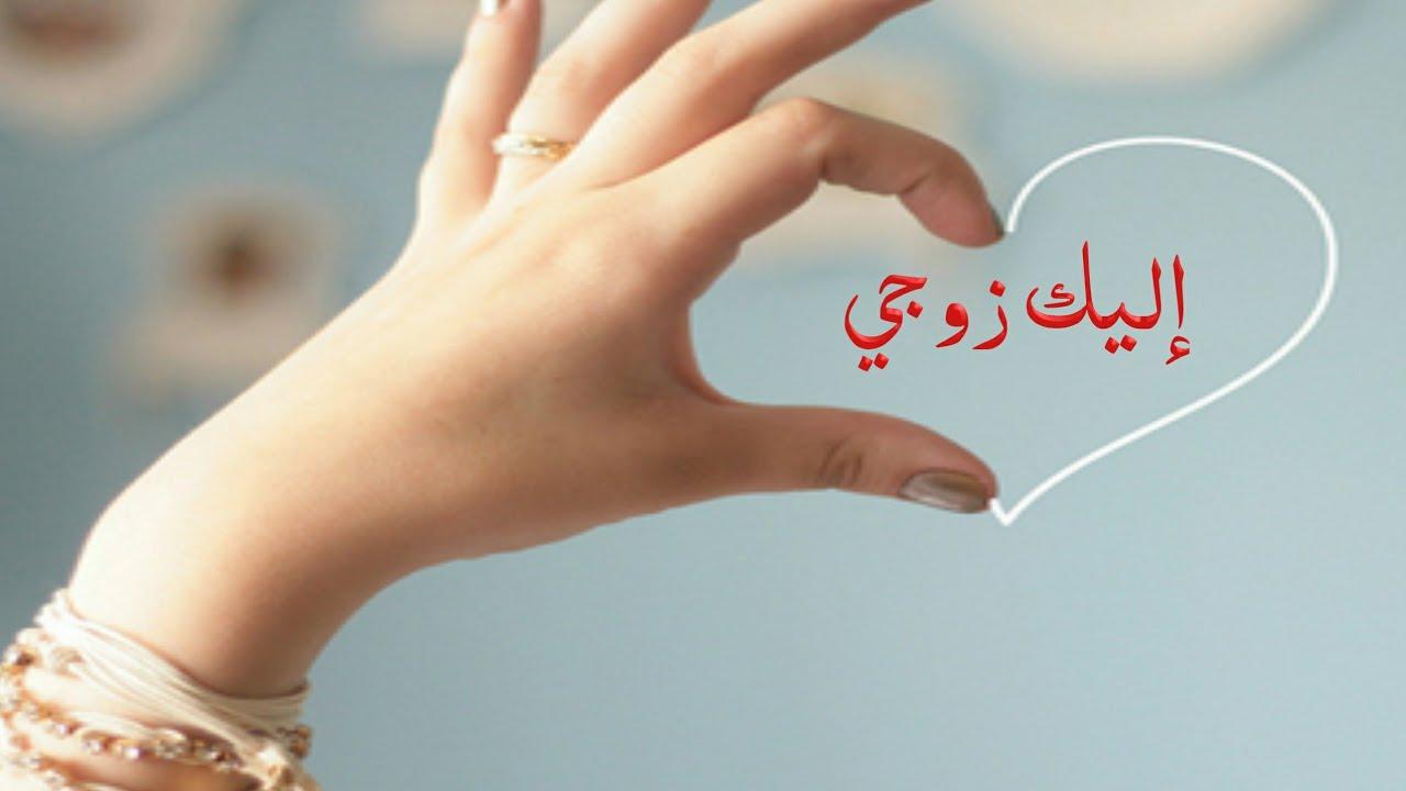 رسائل رومانسية للزوج