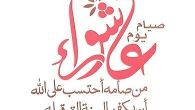 Photo of اجر صيام يوم عاشوراء و ما ظهر فيه من البدع