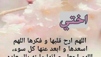 Photo of اجمل دعاء لأختي بالزواج السعيد