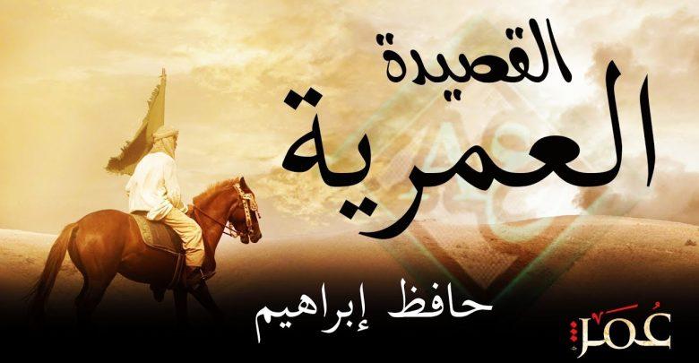 القصيدة العمرية لحافظ ابراهيم شاعر النيل.