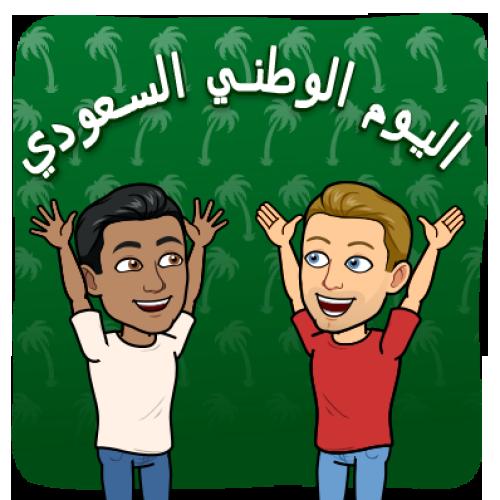 اليوم الوطني السعودي سناب شات