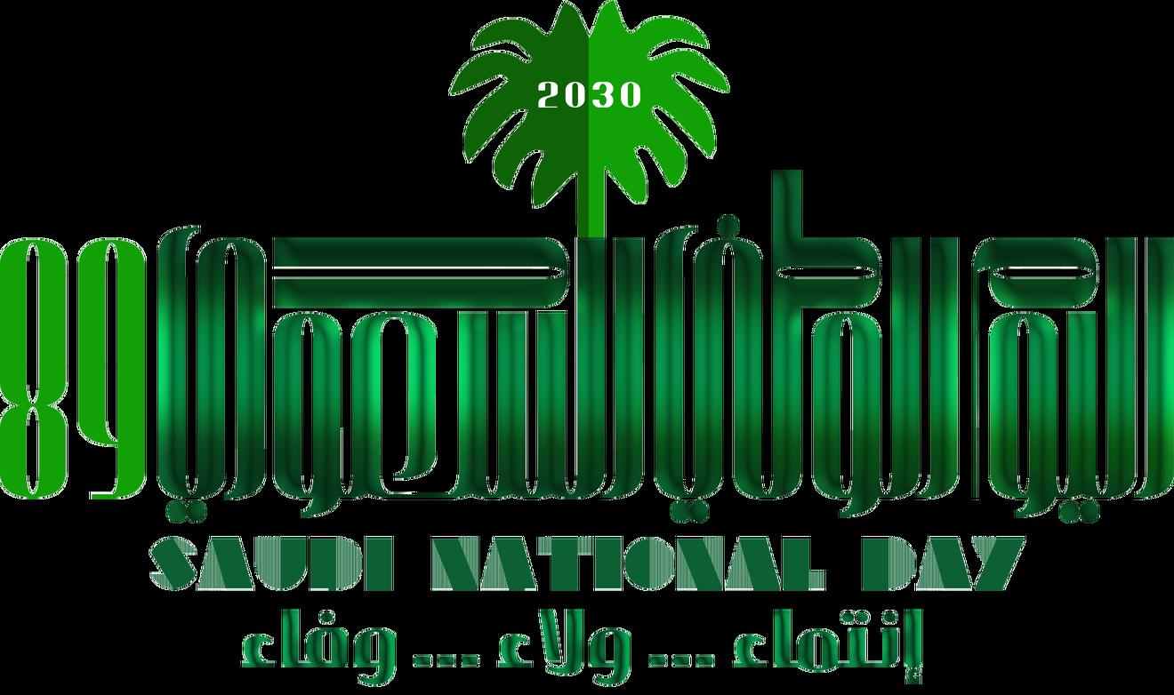 اليوم الوطني السعودي ٨٩ حالات واتس