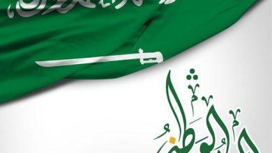 Photo of بحث عن اليوم الوطني 89 السعودي بالانجليزي لعام 1441