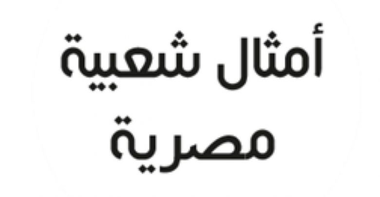 امثال شعبية مصرية