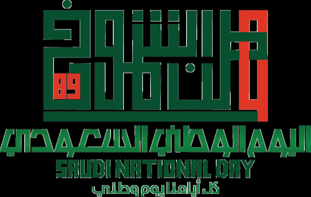 تصميم جديد عن اليوم الوطني ٨٩