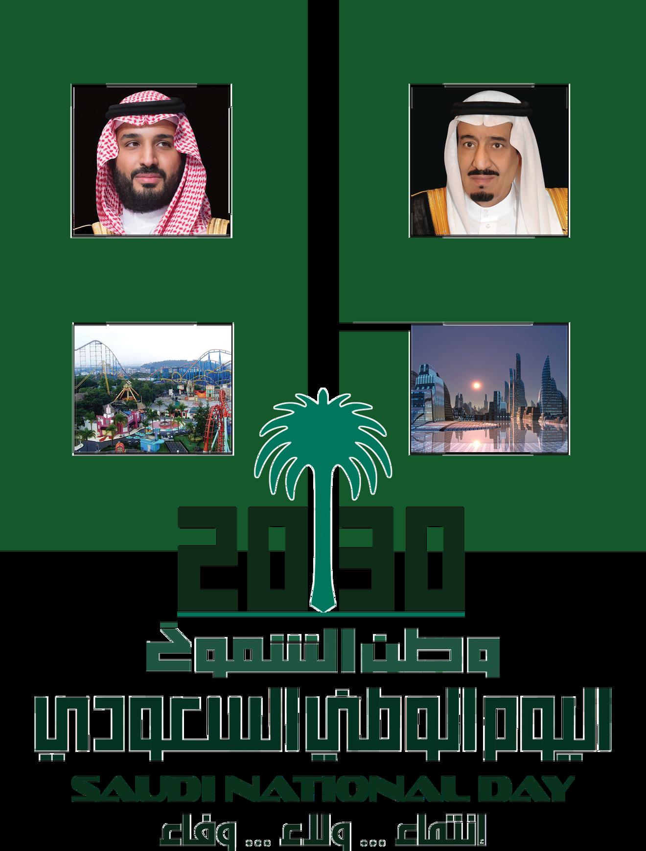 تصميم رؤية 2030 اليوم الوطني السعودي 89
