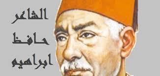 حافظ ابراهيم شاعر النيل.
