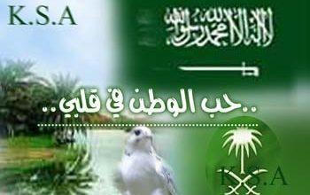Photo of تهنئة رسمية بمناسبة اليوم الوطني 89 , عبارات تهنئة باليوم الوطني السعودي 1441