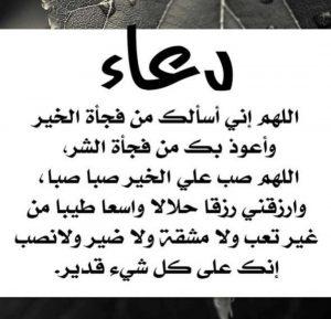 دعاء تحبيب الابناء في المدرسة . .