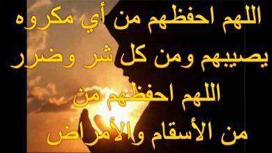 Photo of اجمل دعاء لابنتي المتزوجة