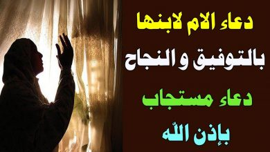 Photo of دعاء لولدي بالصلاح في الدنيا و الآخرة