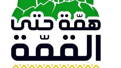 Photo of تاريخ موعد اجازة اليوم الوطني لعام 1441- 2019