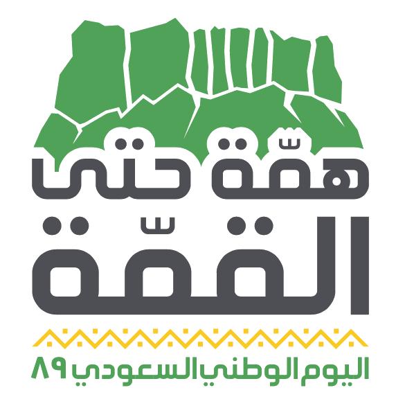 شعار اليوم الوطني ٨٩ جودة عالية مفرغ بصيغة png