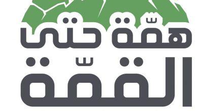 Photo of أفكار لبرنامج اليوم الوطني 89 في المدارس لعام 1441