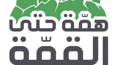 Photo of شعار همة حتى القمة لليوم الوطني 89 لعام 1441