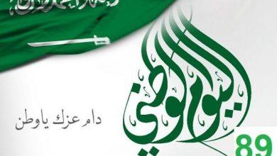 Photo of صور اليوم الوطني السعودي 89 , صور شعار اليوم الوطني 1441 , اليوم الوطني واتس اب