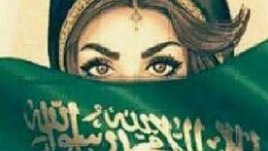 Photo of صور بنات اليوم الوطني السعودي