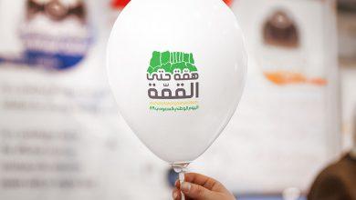 Photo of صور شعار اليوم الوطني 89 همة حتى القمة , تصميم شعار اليوم الوطني السعودي 1441