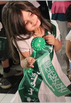 عبارات عن اليوم الوطني السعودي 89
