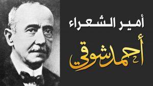 قصيدة احمد شوقي قم للمعلم و فه التبجيلا .