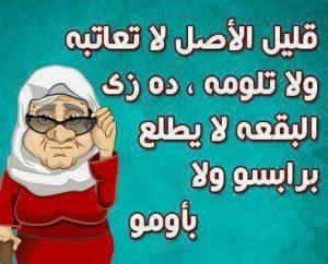 مثل جدتي