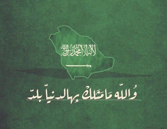 والله ما مثلك بهالدنيا بلد