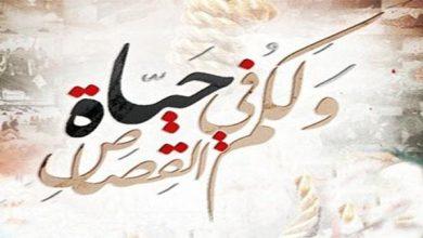 Photo of تفسير رؤيا القصاص في المنام