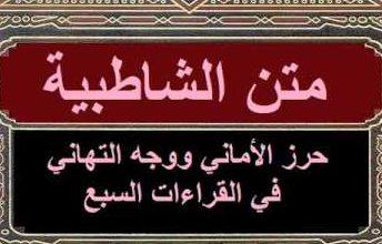 Photo of متن الشاطبية للإمام أبى القاسم الشاطبى الأندلسى في علم القراءات