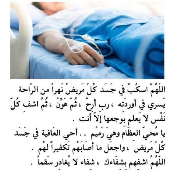 اداب زيارة المريض