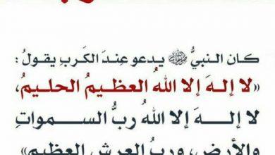 Photo of دعاء فك الكرب وراحة البال