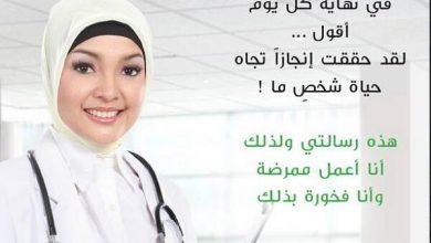 Photo of صفات تضع الممرضات في أوائل قائمة الزواج